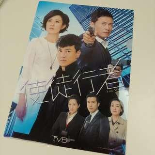 TVB劇集 使徒行者 文件夾
