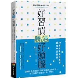 (省$24)<20170812 出版 8折訂購台版新書>好習慣勝過好頭腦:韓國最強學習顧問首創「系統模式學習法」,不是資優生也能進入第一學府!, 原價 $120 特價 $96
