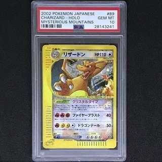 Pokemon Japanese Crystal Charizard Skyridge Graded PSA GEM MINT 10