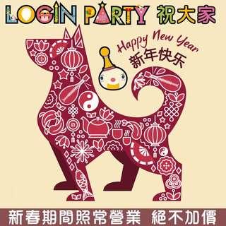 Login Party 祝大家新年快樂!日日都笑口常開 我地新春期間照常營業!由於Booking緊張, 敬請預約! 每班客都是獨立房間~ 乾淨企理~ 人多時長更多提供優惠價!歡迎查詢。Login Party 訂場熱線:97333115 -PARTYROOM ,新年,狗年,荔枝角,派對場地,PARTY