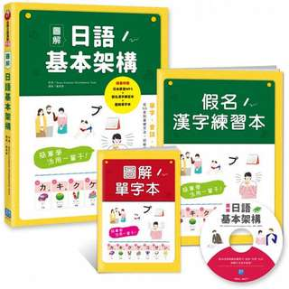 (省$24)<20171101 出版  85折訂購台版新書>簡單學活用一輩子!圖解日語基本架構:從50音到基礎必備單字、會話、句型、文法,初級日文這本就通!(隨書附贈:日本原音MP3+假名漢字練習本+圖解單字本), 原價 $160, 特價 $136