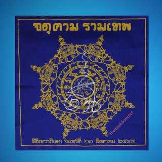 Thai Amulets - Phayant Roon Mahavet Mahayan B.E.2547