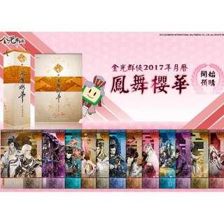 金光布袋戲 2017 月曆 鳳舞櫻華
