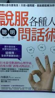 說服各種人的「聰明問話術」: 好問題比命令更有效!日本