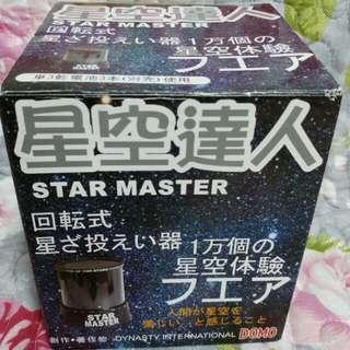 星空達人 star master