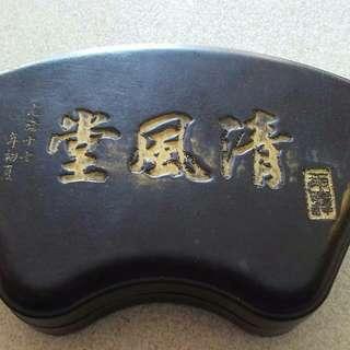 🚚 清風堂硯台