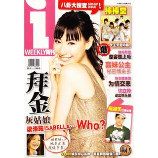 Magazine i-Weekly Issue 0556 (Isabella Leong 梁洛施 Cover)