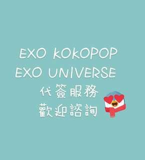 EXO 簽名