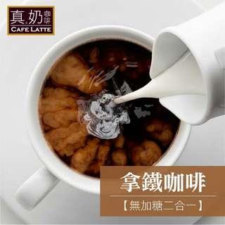 《sweet heart》歐可茶葉 巴黎旅人 拿鐵咖啡 無糖款(10包/盒)真奶茶