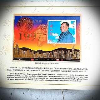 97回歸鄧小平郵票 stamp