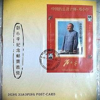 鄧小平96 郵票 stamp