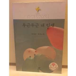 [USED] 두근두근 내 인생 by 김애란