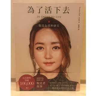 [USED] 為了活下去 朴研美著 / In order to Live by Park Yeonmi (Chinese translated copy)