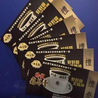 海天堂 《特效》龜苓膏 原價6折!!!!!! 共6張                  對怕寒涼女士最為適合   (有效到2019年10月份)