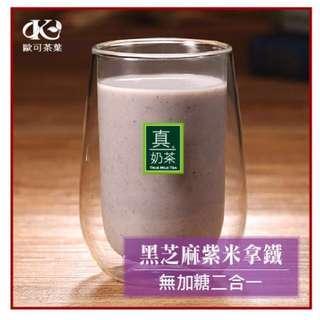 黑芝麻紫米拿鐵 無加糖二合一 可換物