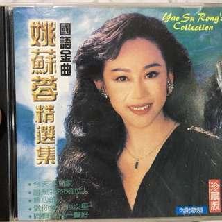 Yao su rong cd