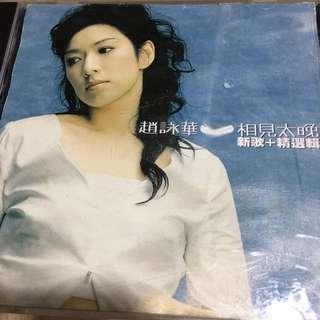 Zhao yong Hua cd
