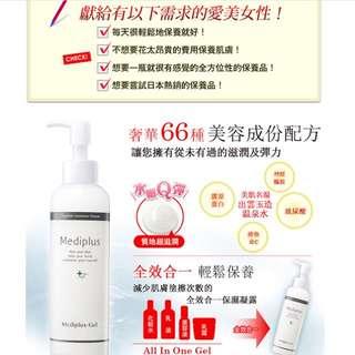 🇯🇵日本Mediplus All in One Gel 🔥🔥🔥 日本銷售破500萬紀錄既保養品
