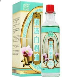 BNIB Nature's Green Bai Shu Oil, 50ml
