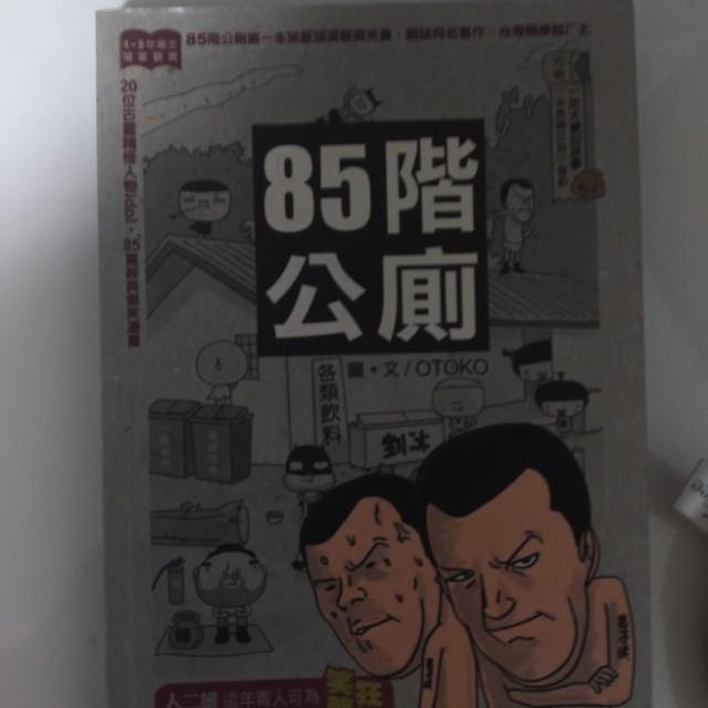 全彩漫畫85階公廁