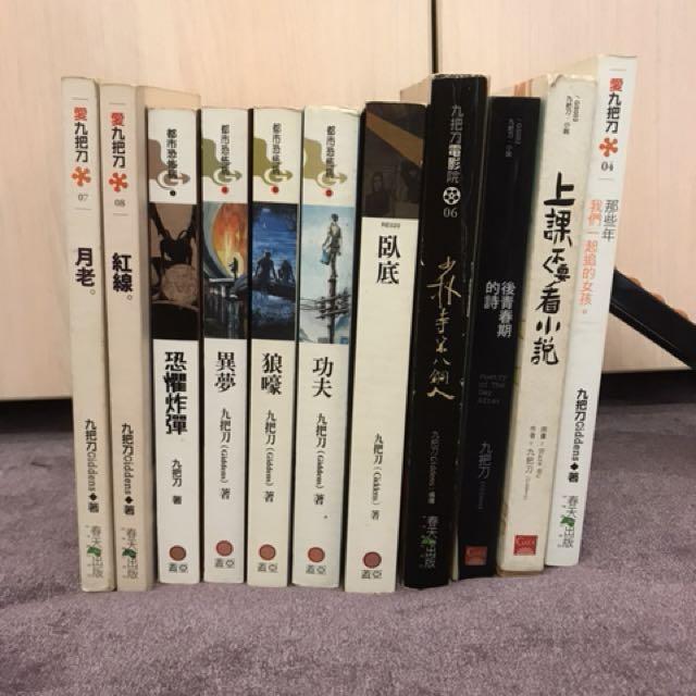 你看書嗎?九把刀小說、中國文學