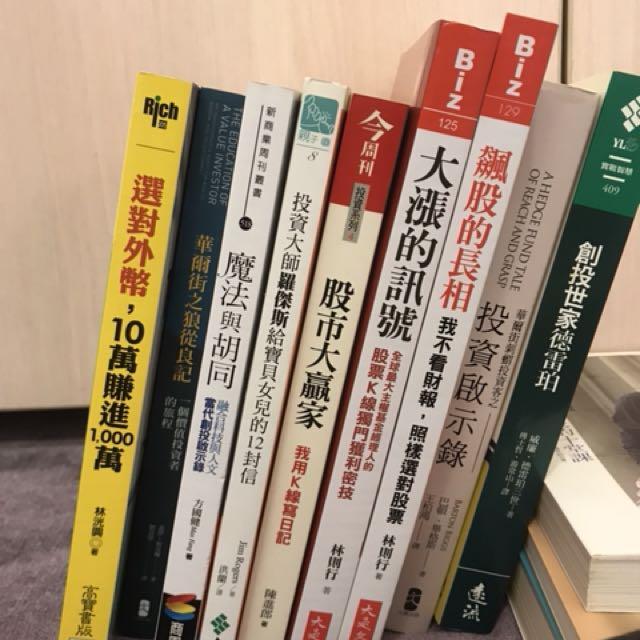 你看書嗎?創業 投資