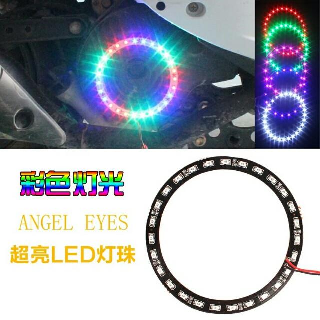 踏板車托車改裝彩燈  裝飾燈飾天使眼燈 風葉燈 白光/紅光/七彩