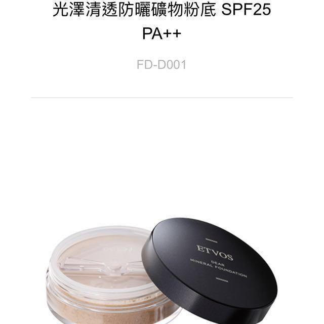 Etvos光澤清透防曬礦物粉底spf25 Pa++