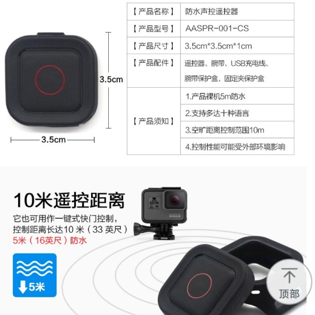 Gopro5~6 原廠REMO防水聲控按鍵遙控器 台灣gopro未引進