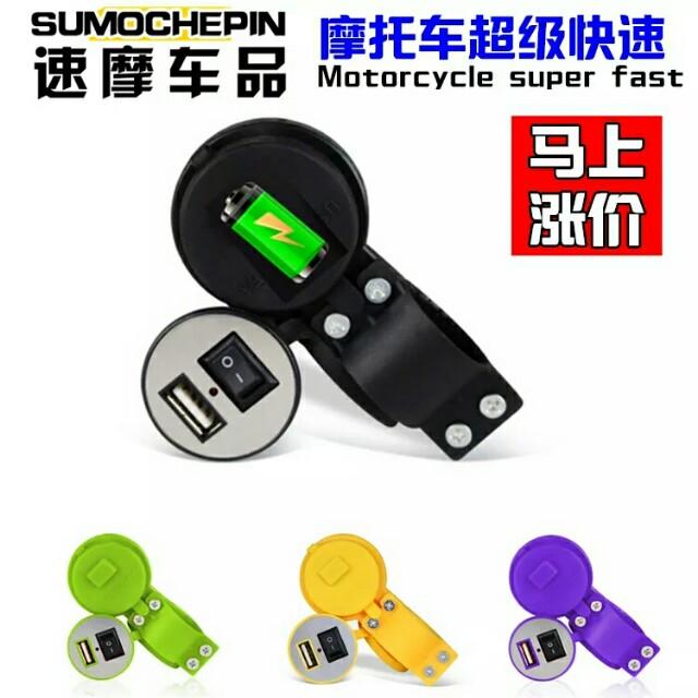 摩托車改裝手機USB充電器12V防水