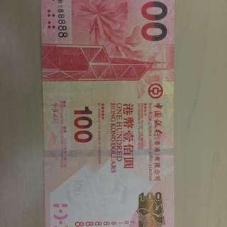 港幣一百元紙幣 FR188888 (FR 188888)