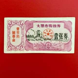 山西省太原市「語錄」糧票