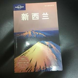 Lonely Planet - 紐西蘭 New Zealand