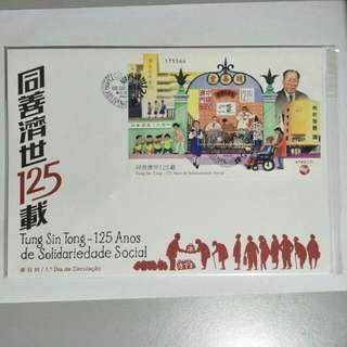 Macau FDC 同善济世