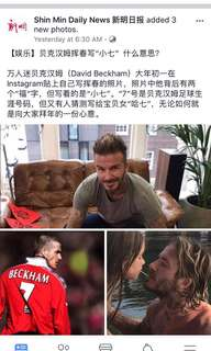 David Beckham 0MU 000007 $2 & $50 Pair - https://www.facebook.com/shinmindailynewsxinmingribao/posts/1637812899610616
