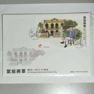 Macau FDC Ye Ting