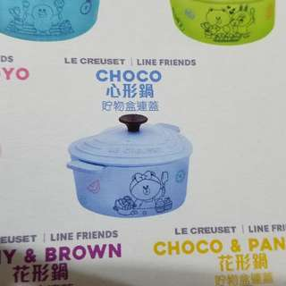 7-11 Le Creuset Line Friends Choco 心形鍋貯物盒連蓋