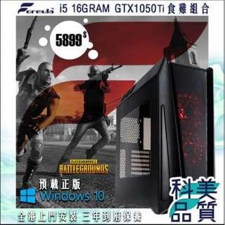 i5 16GB GTX1050ti 食雞組合 預載正版Win10