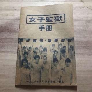 1988年電影女子監獄手冊