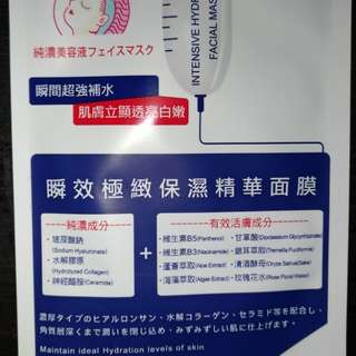 Taiwan Dr. Morita. Intensive Hydrating Facial Mask
