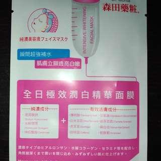 Taiwan Dr. Morita. Intensive Whitening Facial Mask