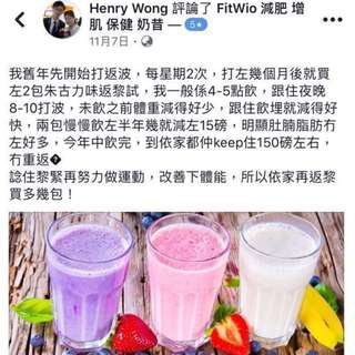2包飲足半年都有效😮經濟實惠👍(用家Henry分享)助增肌減肥藍莓味奶蛋白粉