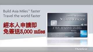經本人申請American express 信用卡,即送你3,000 miles