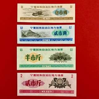 寧夏回族自治區1975年料票1套4枚(帶五星水印)