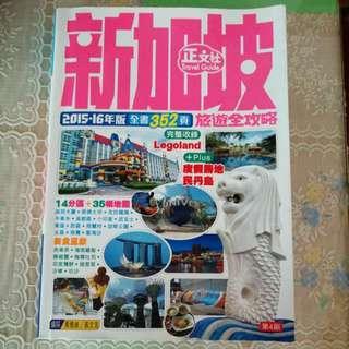 星加坡旅遊書