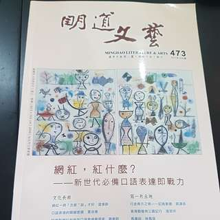 Mingdao literature and arts history/compo book