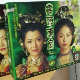 TvB drama vcd Love is Beautiful 无头东宫