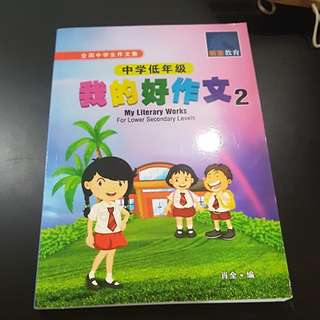 My literacy work for lower secondary / chinese composition book / 我的好作文2