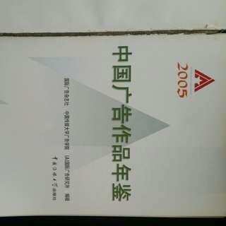 China advertising 2005 中国广告作品