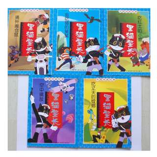 Children's Chinese picture story books  舒克和贝塔  黑猫警长